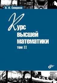 Курс высшей математики.  Том II. 24-е изд. ISBN 978-594157-910-5