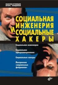 Социальная инженерия и социальные хакеры ISBN 5-94157-929-2