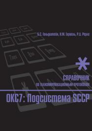 Стек протоколов ОКС7. Подсистема SCCP: Справочник ISBN 5-94157-940-3
