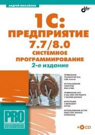 1С: Предприятие 7.7/8.0: системное программирование, 2 изд. ISBN 5-94157-960-8