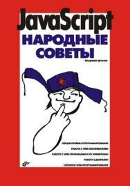 JavaScript. Народные советы ISBN 5-94157-961-6