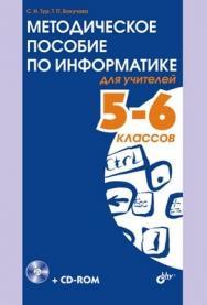 Методическое пособие по информатике для учителей 5-6 классов .2-е изд. ISBN 5-94157-984-5