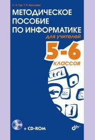 Методическое пособие по информатике для учителей 5—6 классов. — 2-е изд., перераб. и доп. ISBN 978-5-94157-984-6
