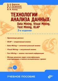Технологии анализа данных: Data Mining, Text Mining, Visual Mining, OLAP. 2 изд. ISBN 5-94157-991-8