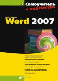 Самоучитель Word 2007 ISBN 978-5-94157-995-2