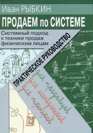 Продаем по «системе»: системный подход к технике продаж физическим лицам ISBN i_978-5-94193-076-0