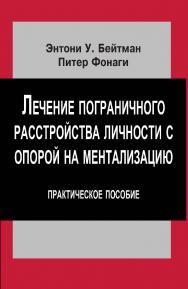 Лечение пограничного расстройства личности с опорой на ментализацию ISBN 978-5-94193-811-7