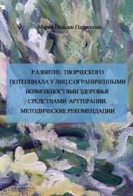 Развитие творческого потенциала у лиц с ограниченными возможностями здоровья средствами арттерапии ISBN 978-5-94193-818-6