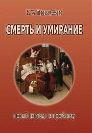 Смерть и умирание. Новый взгляд на проблему ISBN 978-5-94193-875-9