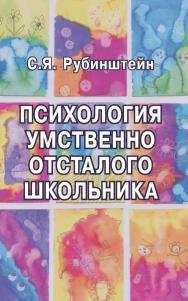 Психология умственно отсталого школьника ISBN 978-5-94193-883-4