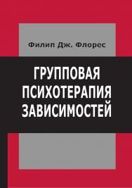 Групповая психотерапия зависимостей. Интеграция Двенадцати шагов и психодинамической теории ISBN 978-5-94193-902-2