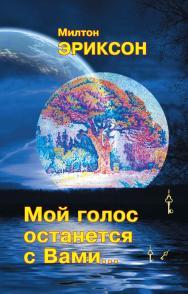 Мой голос останется с Вами ISBN 978-5-94193-913-8