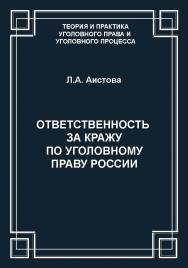 Ответственность за кражу по уголовному праву России ISBN 978-5-94201-666-1