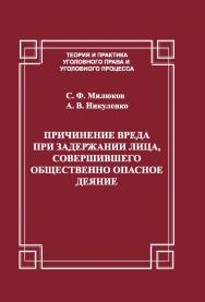 Причинение вреда при задержании лица, совершившего общественно опасное деяние ISBN 978-5-94201-677-7
