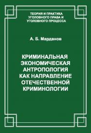 Криминальная экономическая антропология как направление отечественной криминологии ISBN 978-5-94201-688-3