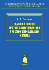 Правовые основы местного самоуправления в Российской Федерации и Канаде: сравнительное исследование ISBN 978-5-94201-694-4