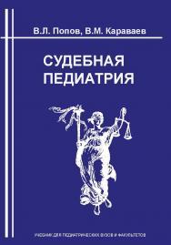 Судебная педиатрия: Учебник для педиатрических вузов и факультетов ISBN 978-5-94201-698-2
