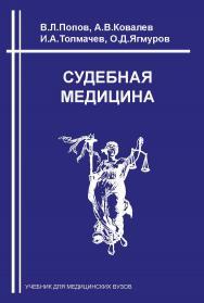 Судебная медицина: Учебник для медицинских вузов ISBN 978-5-94201-703-3