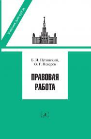 Правовая работа ISBN 978-5-94373-238-6