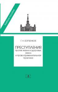 Преступления против жизни и здоровья: закон и правоприменительная практика ISBN 978-5-94373-239-3