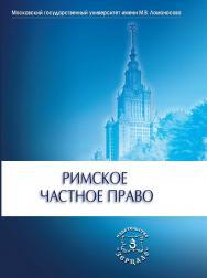 Римское частное право ISBN 978-5-94373-242-3