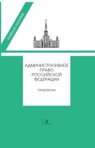 Административное право Российской Федерации: Практикум ISBN 978-5-94373-244-7
