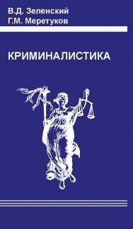 Криминалистика ISBN 978-5-94672-862-1