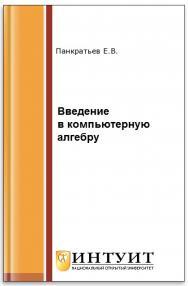 Элементы компьютерной алгебры ISBN 978-5-94774-655-6