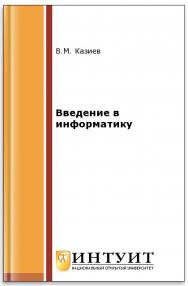 Введение в математику и информатику ISBN 978-5-94774-678-5
