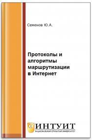 Алгоритмы телекоммуникационных сетей. Часть 2. Протоколы и алгоритмы маршрутизации в INTERNET ISBN 978-5-94774-707-2