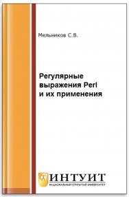 PERL для профессиональных программистов. Регулярные выражения ISBN 978-5-94774-797-3