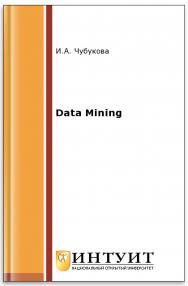 Data Mining ISBN 978-5-94774-819-2