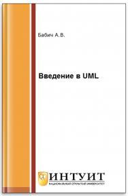 UML: Первое знакомство ISBN 978-5-94774-878-9