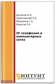 IP-телефония в компьютерных сетях ISBN 978-5-94774-978-6