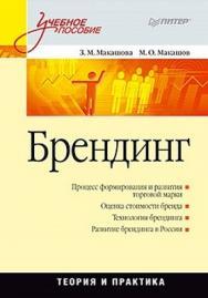 Брендинг: Учебное пособие ISBN 978-5-496-02313-9