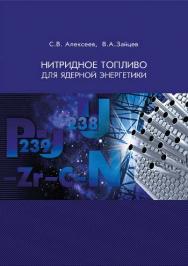 Нитридное топливо для ядерной энергетики ISBN 978-5-94836-374-5