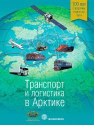 Транспорт и логистика в Арктике. Альманах 2015. Выпуск 1 ISBN 978-5-94836-408-7