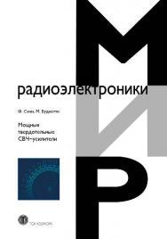 Мощные твердотельные СВЧ-усилители ISBN 978-5-94836-415-5