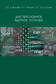 Дисперсионное ядерное топливо ISBN 978-5-94836-428-5
