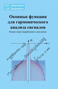 Оконные функции для гармонического анализа сигналов ISBN 978-5-94836-432-2