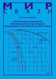 Гиперфазовая модуляция - оптимальный метод передачи сообщений в гауссовских каналах связи ISBN 978-5-94836-478-0