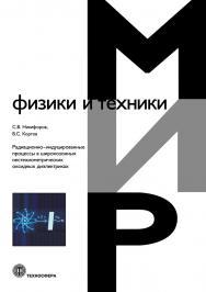 Радиационно-индуцированные процессы в широкозонных нестехиометрических оксидных диэлектриках ISBN 978-5-94836-490-2