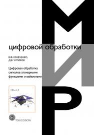 Цифровая обработка сигналов атомарными функциями и вейвлетами ISBN 978-5-94836-506-0