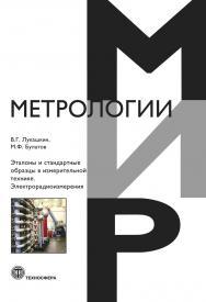 Эталоны и стандартные образцы в измерительной технике. Электрорадиоизмерения ISBN 978-5-94836-512-1