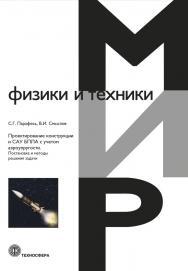 Проектирование конструкции и САУ БПЛА с учетом аэроупругости. Постановка и методы решения задачи ISBN 978-5-94836-515-2