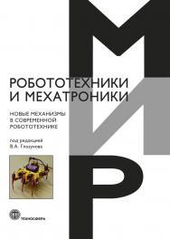 Новые механизмы в современной робототехнике ISBN 978-5-94836-537-4