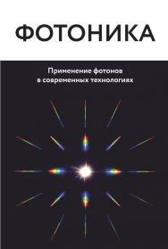 Фотоника. Применение фотонов в современных технологиях ISBN 978-5-94836-547-3