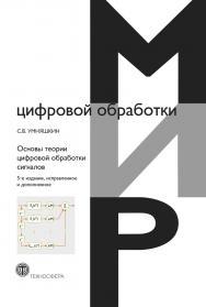 Основы теории цифровой обработки сигналов ISBN 978-5-94836-557-2