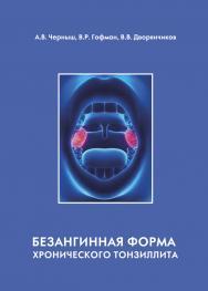 Безангинная форма хронического тонзиллита ISBN 978-5-94836-558-9