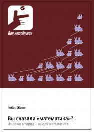Вы сказали «математика»? Из дома в город – всюду математика ISBN 978-5-94836-559-6